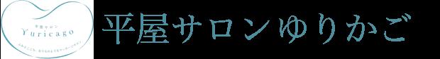 平屋サロンYuricago - 愛知・岡崎のリラクゼーションサロン